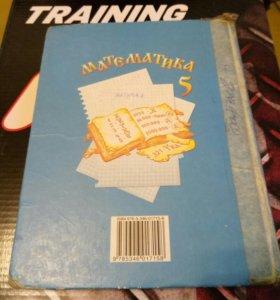 Учебник по математике.