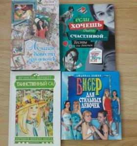 Продаются книги для девочек