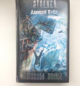 """Книга STALKER """"войны зоны"""""""