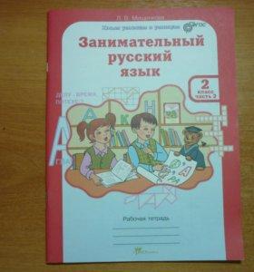 Занимательный русский язык 2 класс