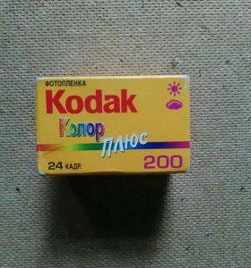Пленка Kodak. Бронь до 27.07