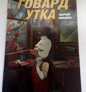 Комикс Говард Утка