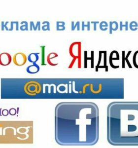 Реклама в интернете Продвижение.