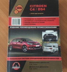 Книга Citroen C4/DS4