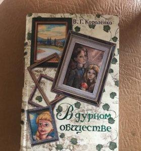 """Книга """"В дурном обществе"""""""