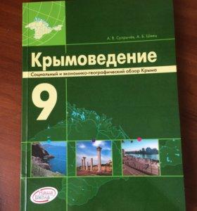 Книга по крымоведению( новая)