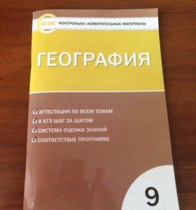Сборник новый ( по географии)