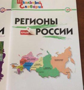 Сборник ( словарь) по географии(2 шт)