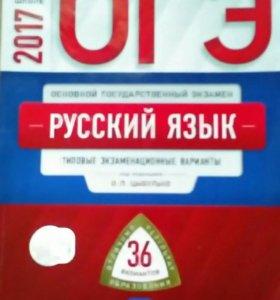 ОГЭ русский язык 2017