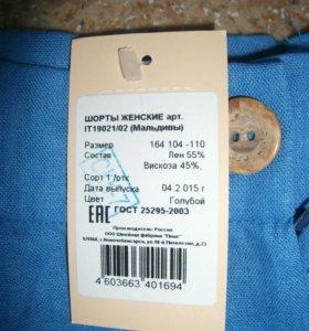 Новые шорты р-р 50-52