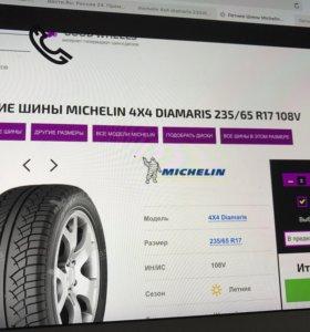 Летние шины Michelin 4x4 Diamaris 235/65 r17