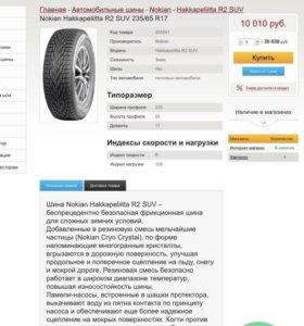 Nokian Hakkapeliitta R2 SUV 235/65 R17