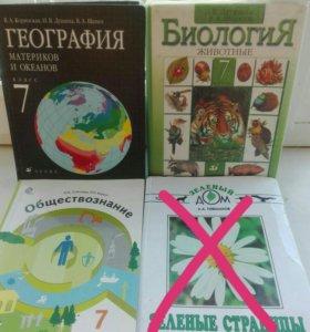 Учебники (5,6,7 классы)