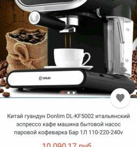 Кофеварка рожковая KIT FORT