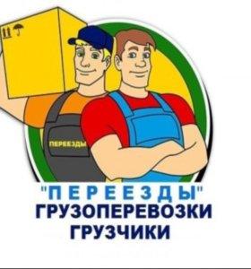 Грузчики разнорабочие переезды Вывоз мусора