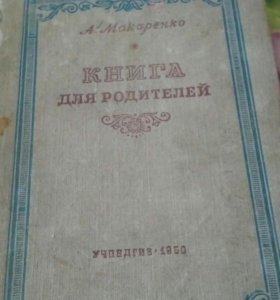 Книга для родителей, Макаренко,1950 год