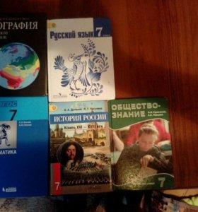 Учебники за 7 кл