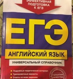 Справочник ЕГЭ по английскому