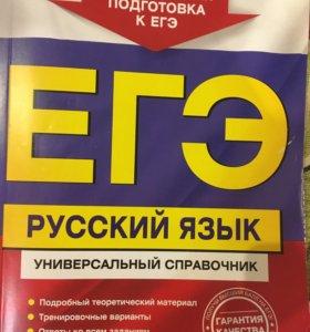 Универсальный справочник ЕГЭ по русскому