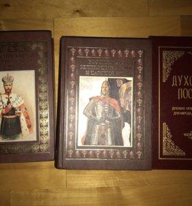 Книги подарочные экземпляры