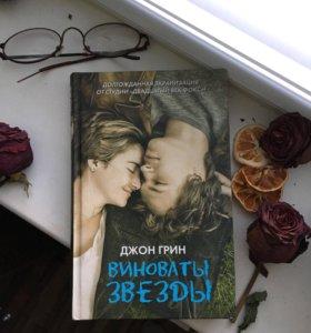 """Книга """"Виноваты звёзды"""""""