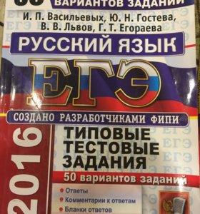 Типовые варианты ЕГЭ по русскому