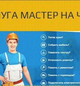 """""""Мужская"""" помощь по дому."""
