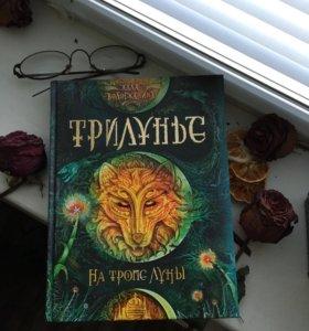 "Книга ""Трилунье. На тропе луны"""