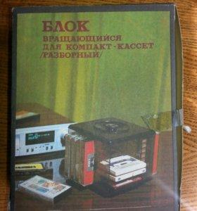 Подставка для компакт-кассет
