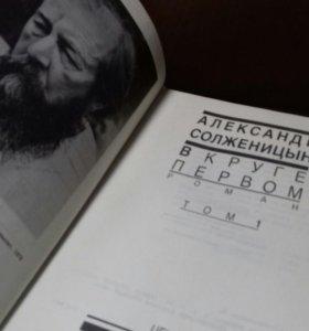 Два тома Солженицын В КРУГЕ ПЕРВОМ