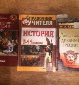 Книги в области истории