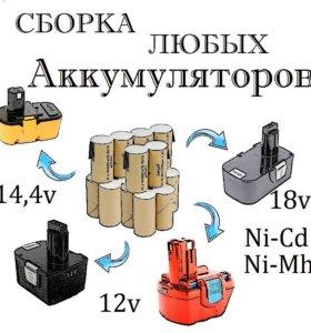 Аккумуляторы для шуруповерта 12v 14.4v 18v