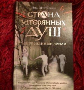 """Книга """" страна затерянных душ"""""""