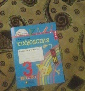 Технология рабочая тетрадь номер 2(3 класс) 21 век