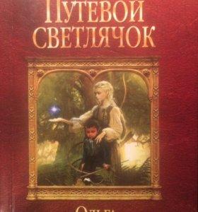 "Книга. О.Гусейнова ""Путевой светлячок"""