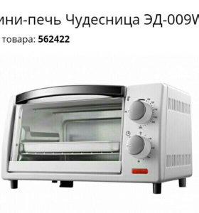 Мини-печь