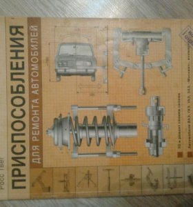 Книга приспособления для ремонта автомобилей