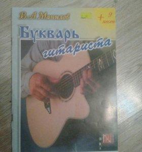 Книга по изучению игры на гитаре