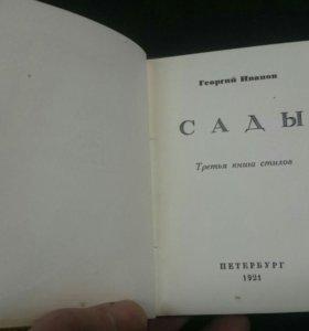 Георгий Иванов Сады Третья Книга Стихов 1921