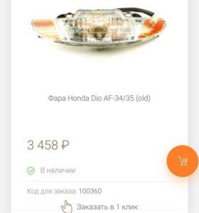 Honda dip af-34 (запчасти)