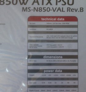 Мощный блок питания 859Watt MS-Tech-N850AL