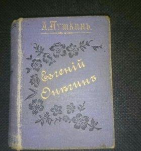 Евгений Онегин Роман в Стихах Пушкин Кушнерев 1898