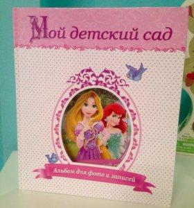 Альбом Мой детский сад