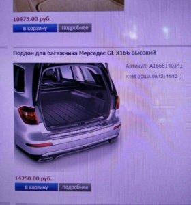 Коврик багажника в автомобиль Мерседес GL