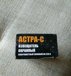 Извещатель охранный Астра-С