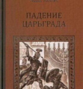Книга Падение Царьграда. Лью Уоллес, Леонард Грен