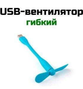 USB-вентилятор гибкий Xiaomi Mi Portable Fan