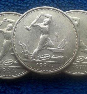 50 копеек 1924г(тр)