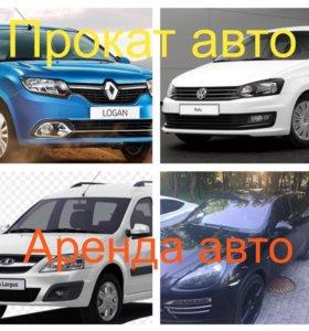 Аренда и прокат авто