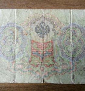 Раритетные, старые деньги, 1900г.